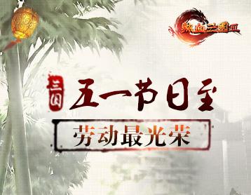 《热血三国3》五一节日至,劳动最光荣