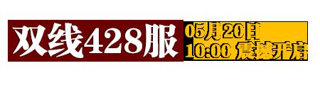 神仙道官网新服