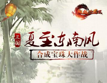 《热血三国3》夏至东南风,合成宝珠大作战