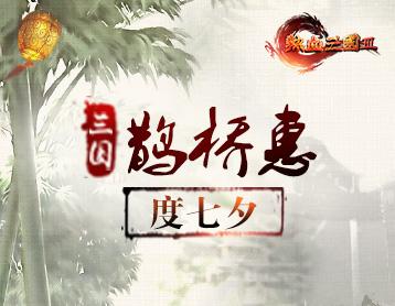 《热血三国3》鹊桥惠,度七夕