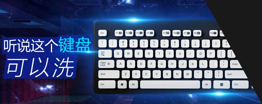 罗技防水键盘