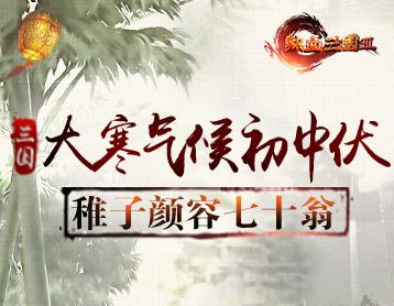 《热血三国3》大寒气候初中伏,稚子颜容七十翁