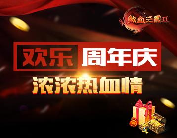 《热血三国3》欢乐周年庆,浓浓热血情