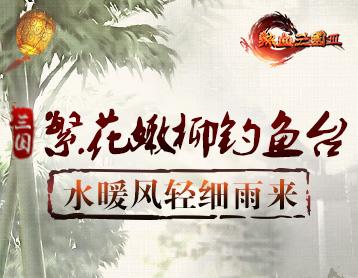 【热血三国3】繁花嫩柳钓鱼台,水暖风轻细雨来