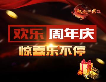 《热血三国3》欢乐周年庆,惊喜乐不停