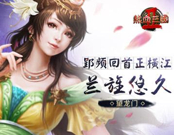 《热血三国2》郢频回首正横江,兰旌悠久望龙门