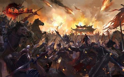 三国网页游戏排行榜:热血三国3