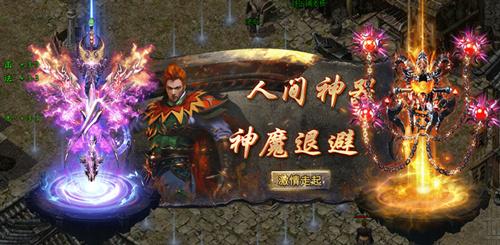 经典传奇网页游戏--《传奇霸主》